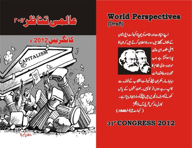 عالمی تناظر 2012