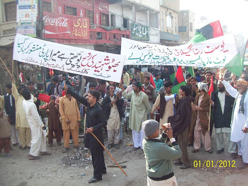 صادق آباد میں سینکڑوں کارکنوں کا پاکستان پیپلز پارٹی کی پالیسیوں کے خلاف مظاہرہ