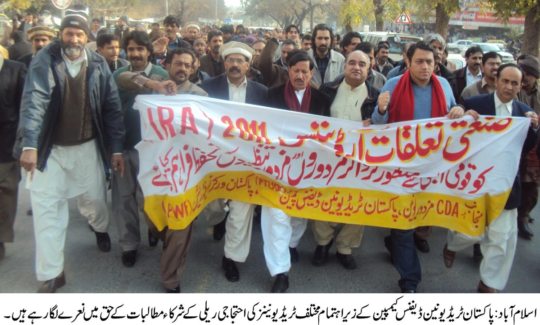 حق مانگنا توہین ہے۔۔۔ حق چھیننا ہو گا! اسلام آباد میں مزدور کنونشن