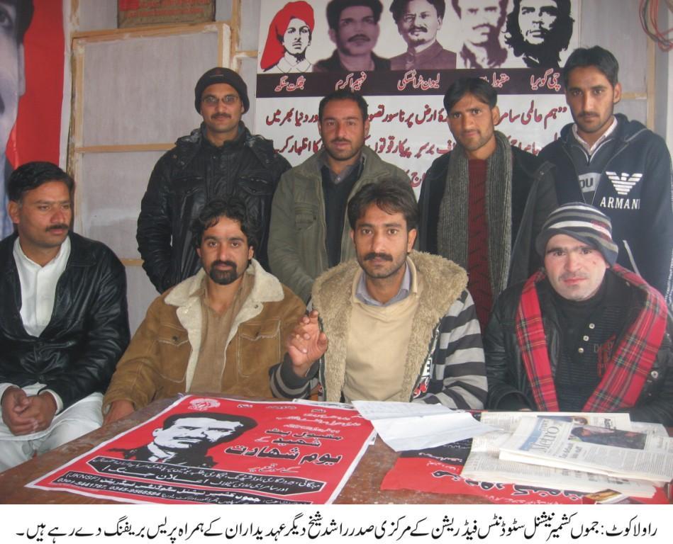راولاکوٹ میں جموں کشمیر این ایس ایف کا اجلاس