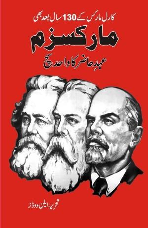 مارکسزم، عہدِ حاضر کا واحد سچ