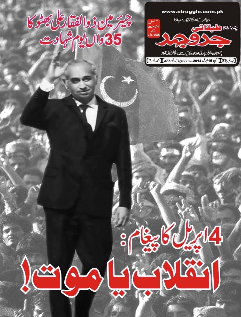 4اپریل کا پیغام: انقلاب یا موت!