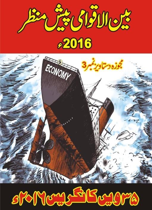 بین الاقوامی پیش منظر 2016ء