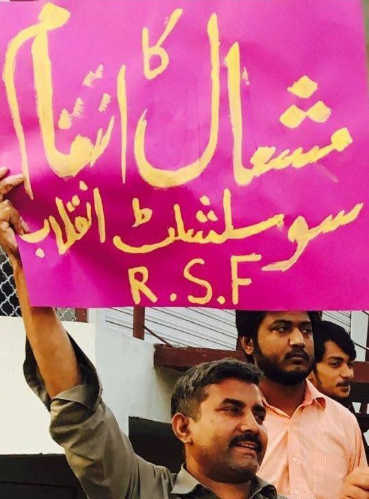 ملتان: مشال خان کے قتل کے خلاف احتجاجی مظاہرہ