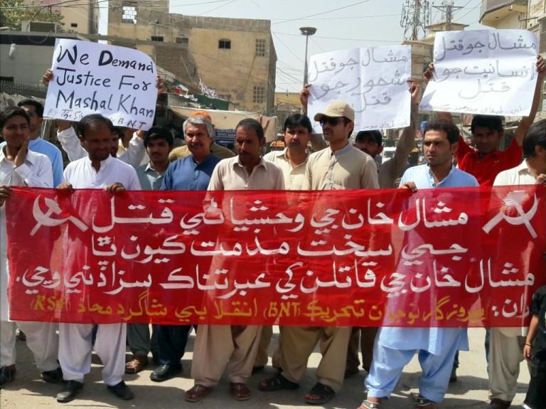 دادو: مشعال خان کے بہیمانہ قتل کے خلاف احتجاجی مظاہرہ