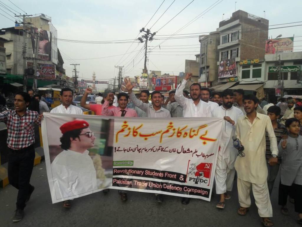 ڈسکہ: مشال خان کے بیمانہ قتل کے خلاف احتجاجی مظاہرہ
