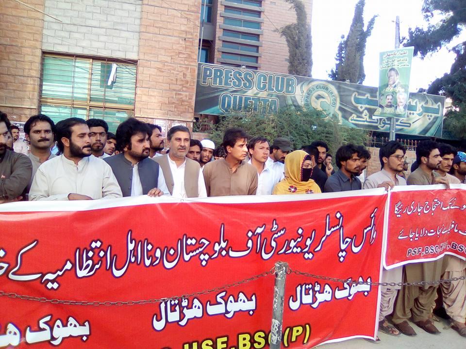 کوئٹہ: فیسوں میں اضافے کے خلاف سٹوڈنٹس ایکشن کمیٹی کا احتجاج