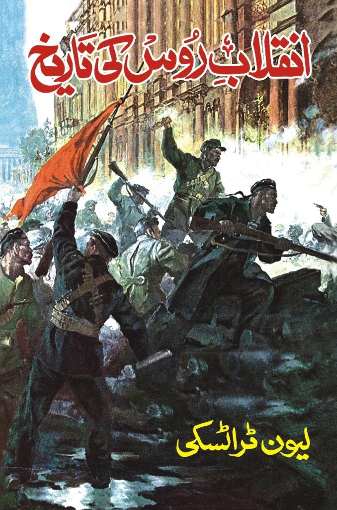 لیون ٹراٹسکی کی شہرہ آفاق کتاب 'انقلابِ روس کی تاریخ' کی اردو میں اشاعت