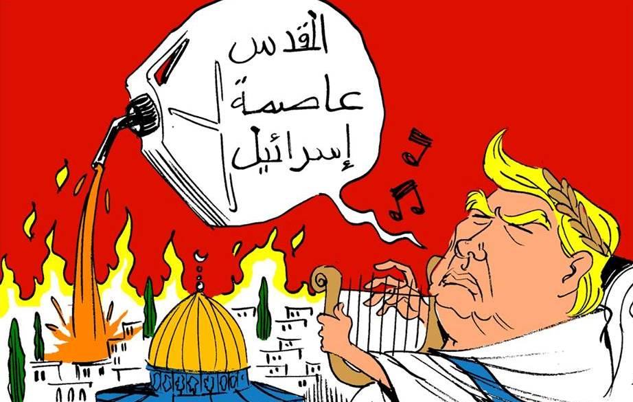 یروشلم: ٹرمپ کی اشتعال انگیزی
