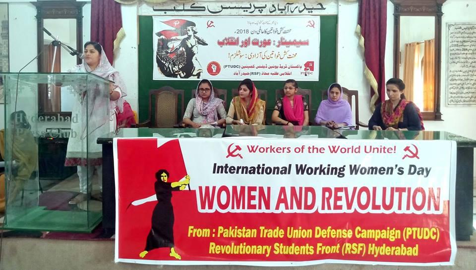 حیدرآباد: محنت کش خواتین کے عالمی دن پر 'عورت اور انقلاب' کے عنوان سے سیمینار