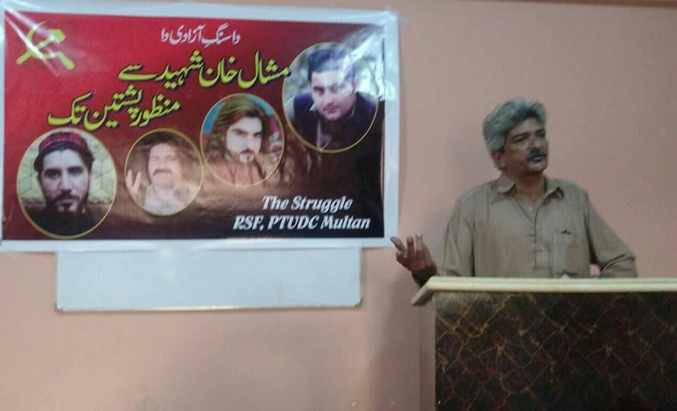 ملتان: 'مشال خان سے منظور پشتین تک' کے عنوان سے سیمینار کا انعقاد