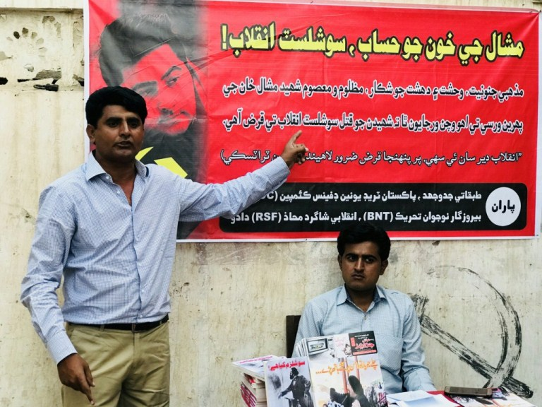 دادو: مشال خان کے یومِ شہادت پر تقریب کا انعقاد