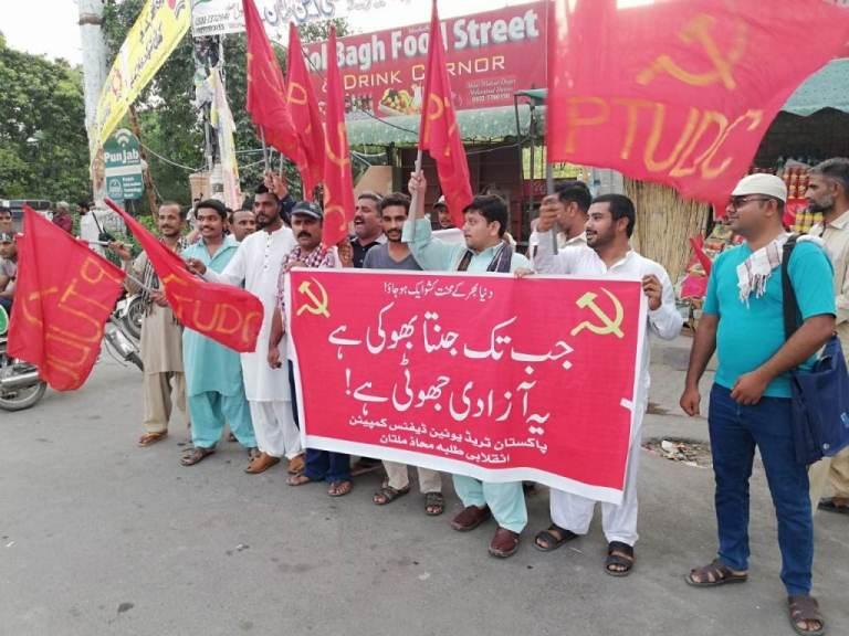 ملتان: 14 اگست کے موقع پر مہنگائی، بیروزگاری اور نجکاری کیخلاف احتجاجی مظاہرہ